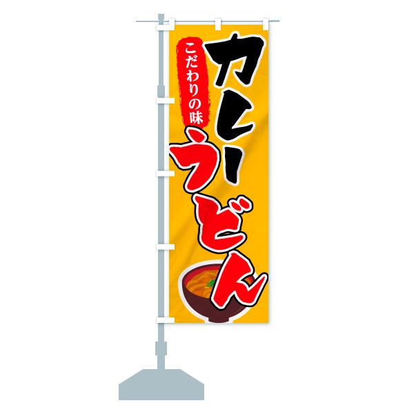 のぼり カレーうどん のぼり旗のデザインAの設置イメージ