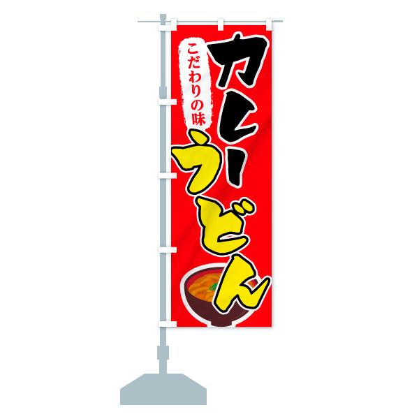 のぼり カレーうどん のぼり旗のデザインBの設置イメージ
