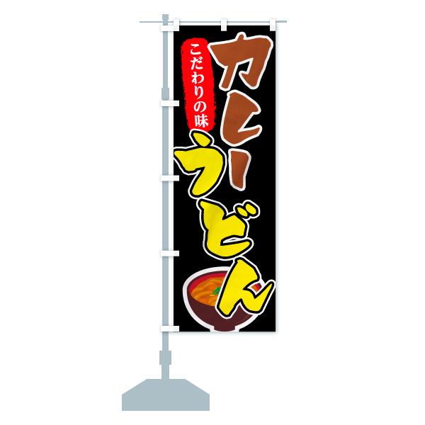 のぼり カレーうどん のぼり旗のデザインCの設置イメージ
