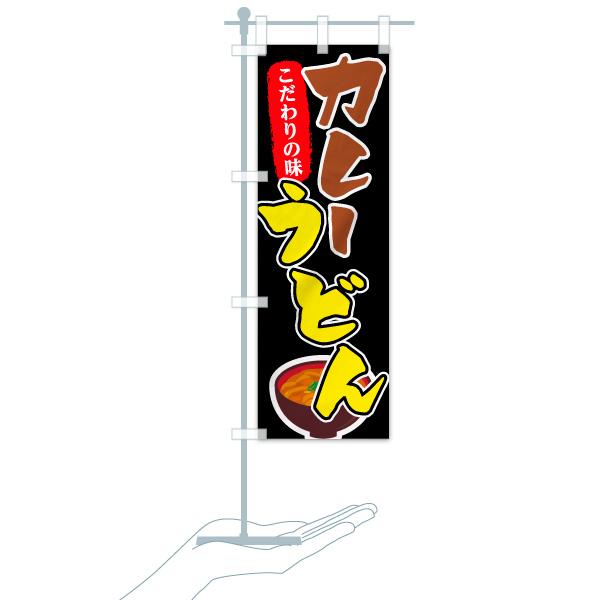 のぼり カレーうどん のぼり旗のデザインCのミニのぼりイメージ