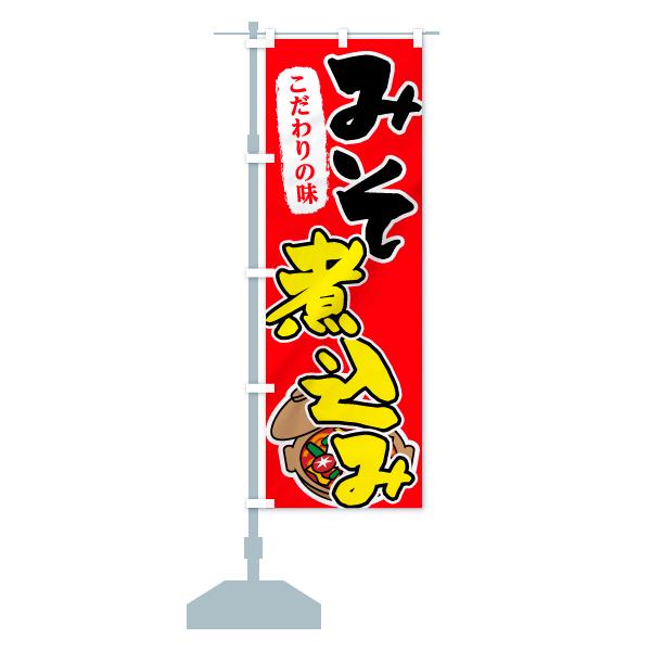 のぼり旗 みそ煮込み こだわりの味のデザインBの設置イメージ