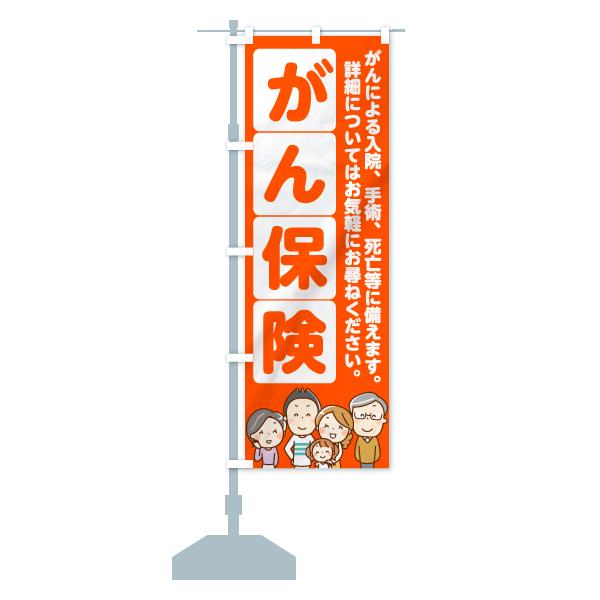 のぼり旗 がん保険のデザインBの設置イメージ