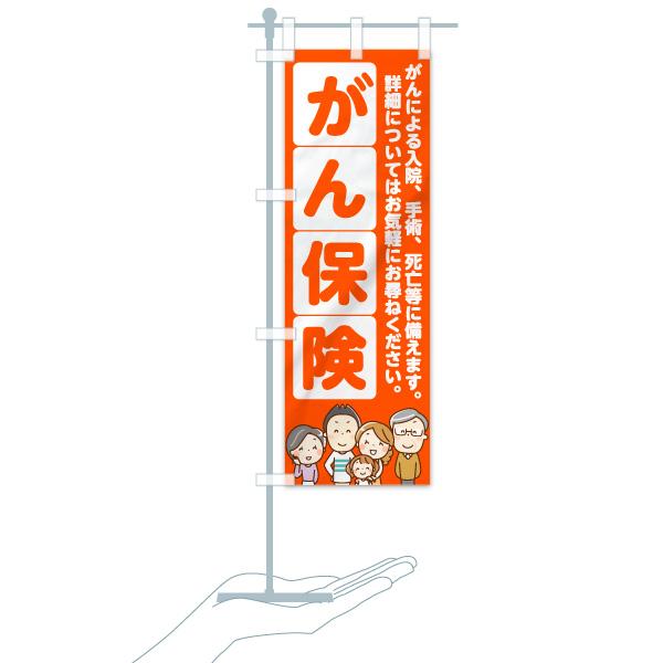 のぼり旗 がん保険のデザインBのミニのぼりイメージ