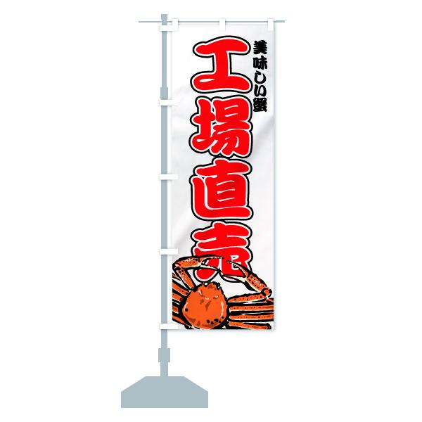 のぼり旗 美味しい蟹 工場直売のデザインAの設置イメージ