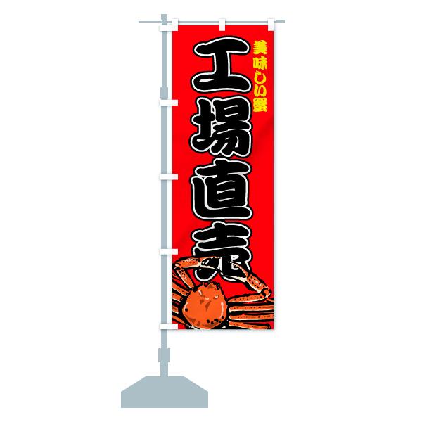 のぼり旗 美味しい蟹 工場直売のデザインBの設置イメージ
