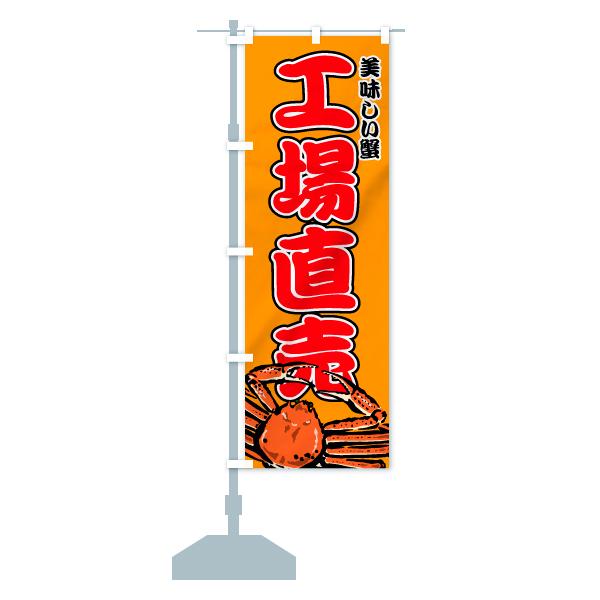 のぼり旗 美味しい蟹 工場直売のデザインCの設置イメージ