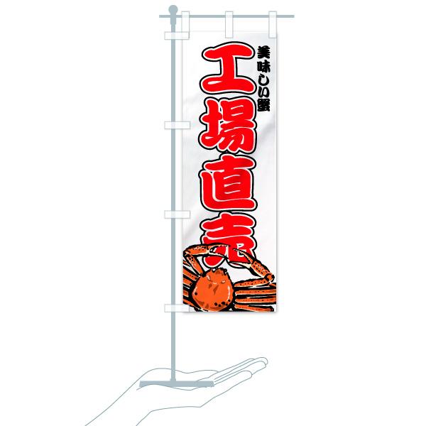 のぼり旗 美味しい蟹 工場直売のデザインAのミニのぼりイメージ