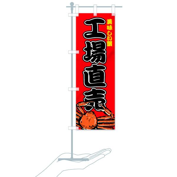 のぼり旗 美味しい蟹 工場直売のデザインBのミニのぼりイメージ