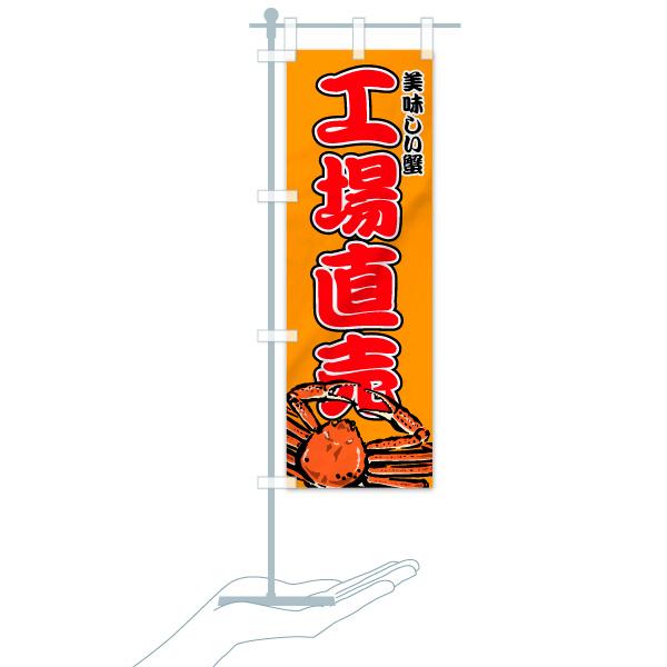 のぼり旗 美味しい蟹 工場直売のデザインCのミニのぼりイメージ