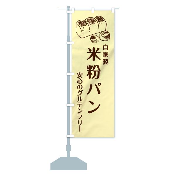 のぼり 米粉パン のぼり旗のデザインBの設置イメージ