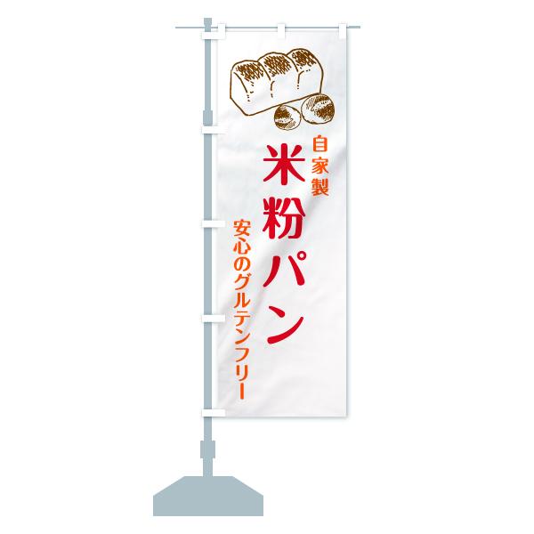 のぼり 米粉パン のぼり旗のデザインCの設置イメージ