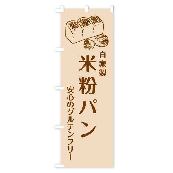 のぼり旗 米粉パン 自家製 安心のグルテンフリーのデザインAの全体イメージ
