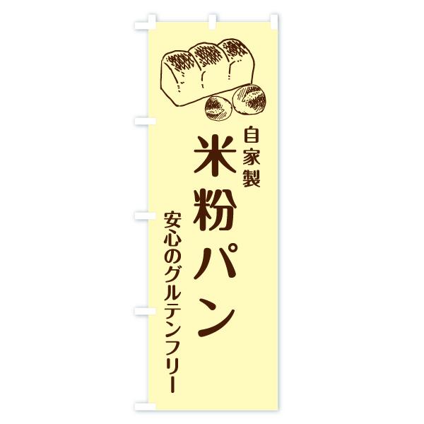 のぼり旗 米粉パン 自家製 安心のグルテンフリーのデザインBの全体イメージ