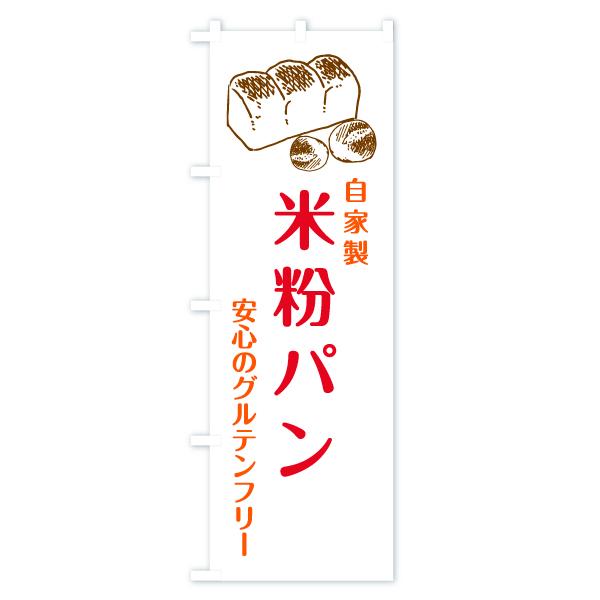 のぼり旗 米粉パン 自家製 安心のグルテンフリーのデザインCの全体イメージ
