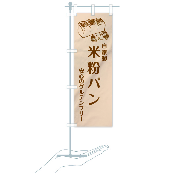 のぼり旗 米粉パン 自家製 安心のグルテンフリーのデザインAのミニのぼりイメージ