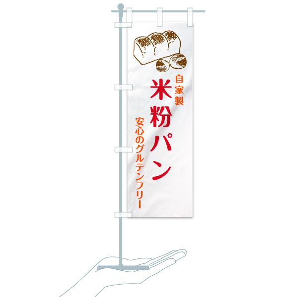 のぼり旗 米粉パン 自家製 安心のグルテンフリーのデザインCのミニのぼりイメージ