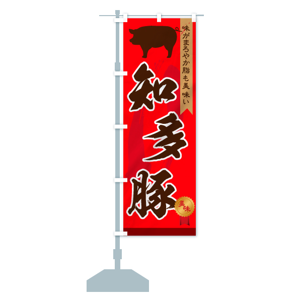 のぼり旗のデザインCの設置イメージ