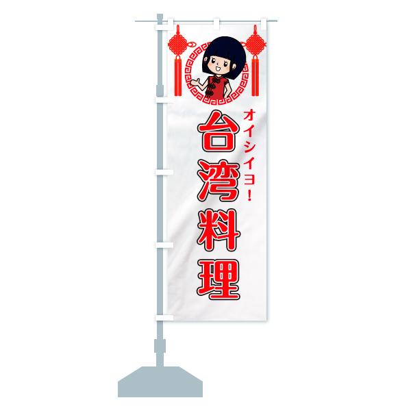 のぼり旗 台湾料理 オイシイヨのデザインAの設置イメージ