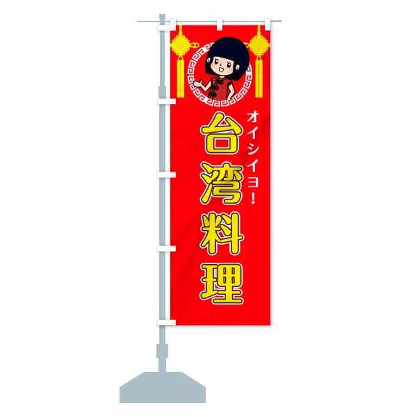 のぼり旗 台湾料理 オイシイヨのデザインBの設置イメージ