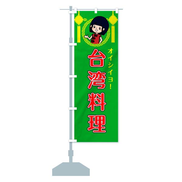 のぼり旗 台湾料理 オイシイヨのデザインCの設置イメージ
