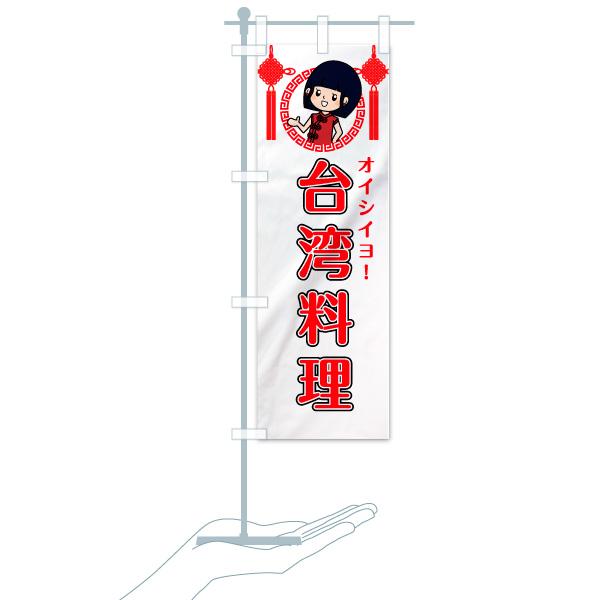 のぼり旗 台湾料理 オイシイヨのデザインAのミニのぼりイメージ