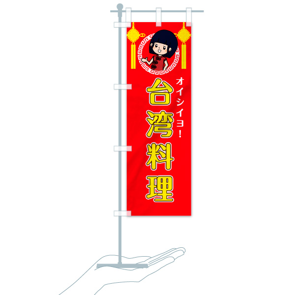 のぼり旗 台湾料理 オイシイヨのデザインBのミニのぼりイメージ