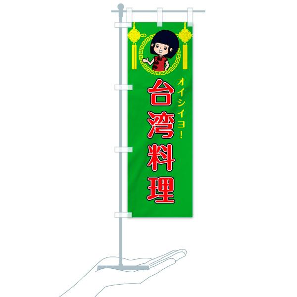 のぼり旗 台湾料理 オイシイヨのデザインCのミニのぼりイメージ