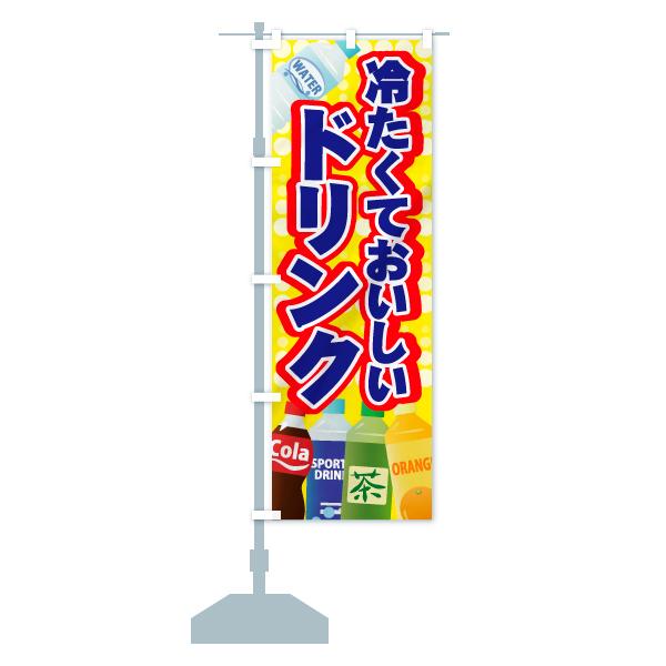 のぼり 冷たいドリンク のぼり旗のデザインBの設置イメージ