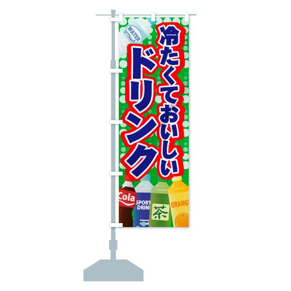 のぼり 冷たいドリンク のぼり旗のデザインCの設置イメージ