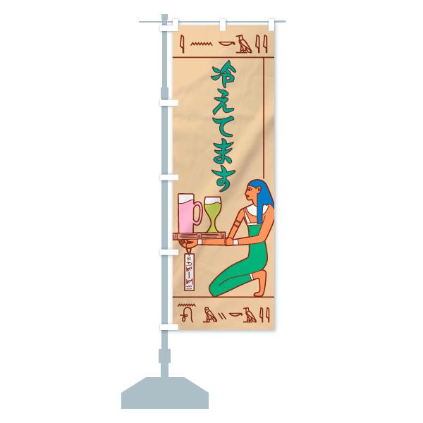 のぼり旗 壁画さんビール 冷えてますのデザインBの設置イメージ