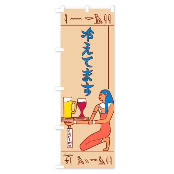 のぼり旗 壁画さんビール 冷えてますのデザインAの全体イメージ