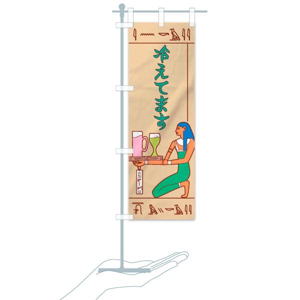 のぼり ビール のぼり旗のデザインBのミニのぼりイメージ