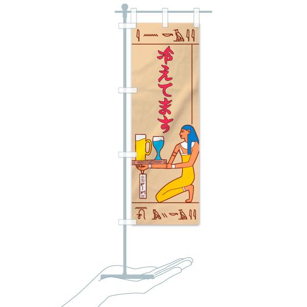 のぼり ビール のぼり旗のデザインCのミニのぼりイメージ