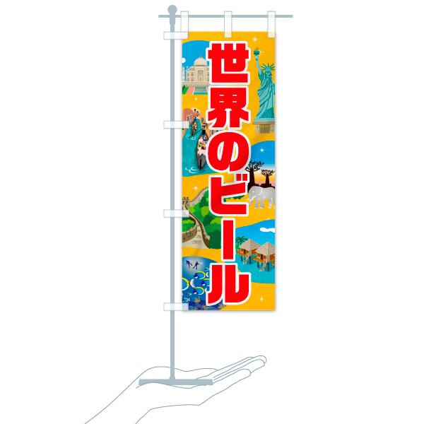 のぼり 世界のビール のぼり旗のデザインCのミニのぼりイメージ