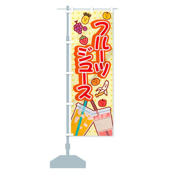 のぼり フルーツジュース のぼり旗のデザインAの設置イメージ