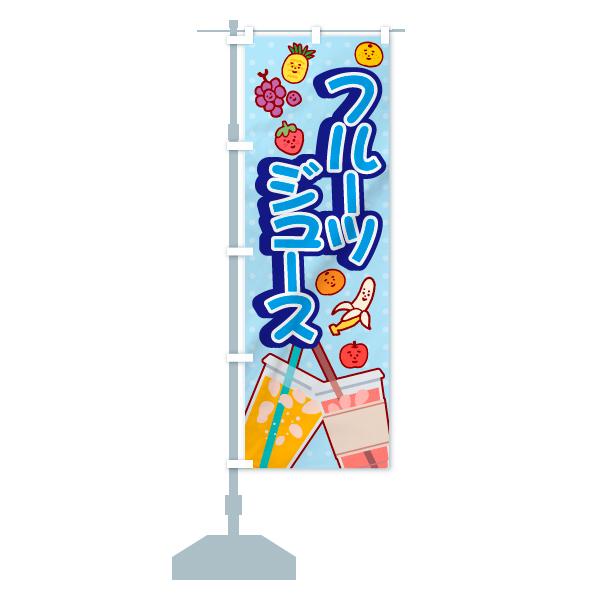 のぼり フルーツジュース のぼり旗のデザインCの設置イメージ