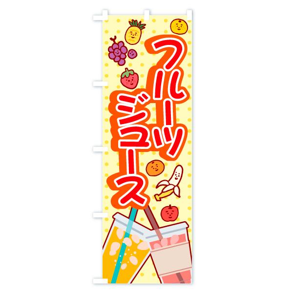 のぼり旗 フルーツジュースのデザインAの全体イメージ