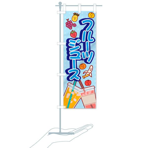 のぼり フルーツジュース のぼり旗のデザインCのミニのぼりイメージ