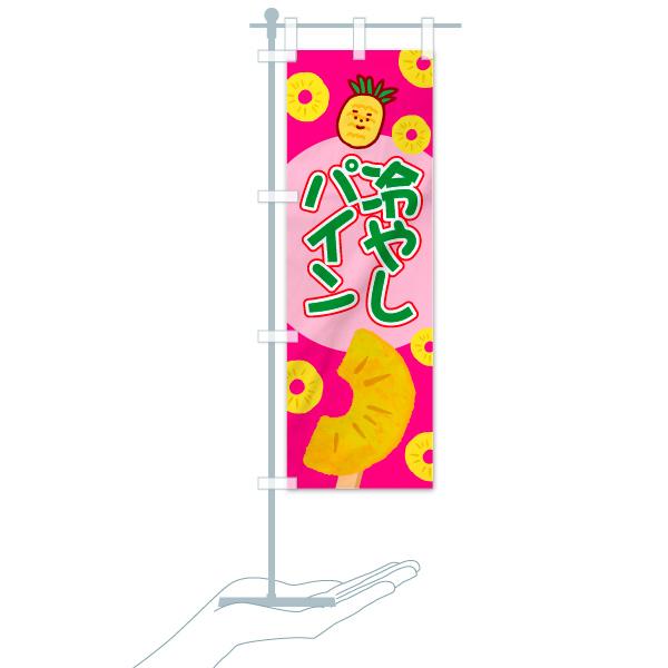 のぼり旗 冷やしパインのデザインBのミニのぼりイメージ