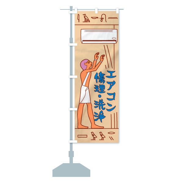 のぼり旗 エアコン修理 エアコン洗浄のデザインAの設置イメージ