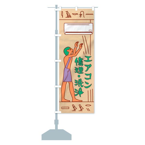 のぼり旗 エアコン修理 エアコン洗浄のデザインBの設置イメージ