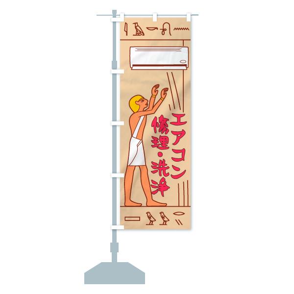 のぼり旗 エアコン修理 エアコン洗浄のデザインCの設置イメージ