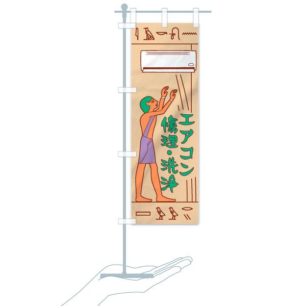 のぼり旗 エアコン修理 エアコン洗浄のデザインBのミニのぼりイメージ