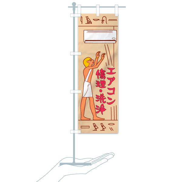 のぼり旗 エアコン修理 エアコン洗浄のデザインCのミニのぼりイメージ