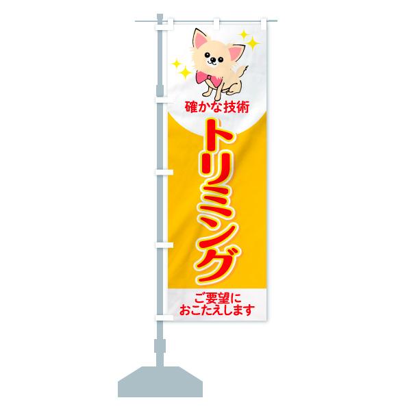 のぼり トリミング のぼり旗のデザインBの設置イメージ