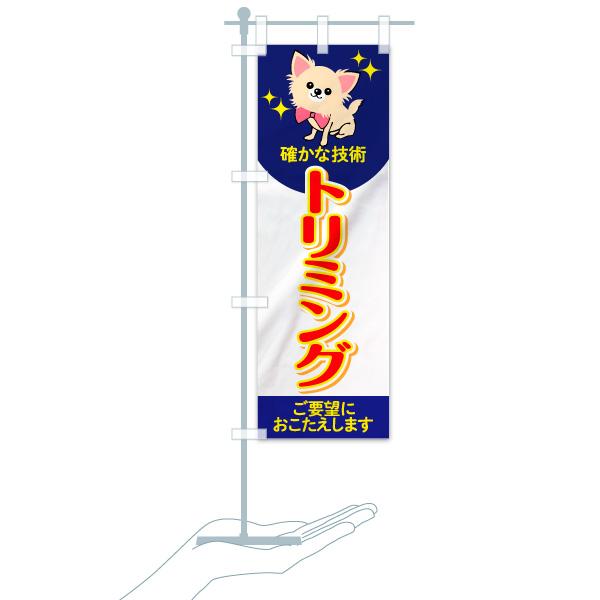 のぼり トリミング のぼり旗のデザインCのミニのぼりイメージ