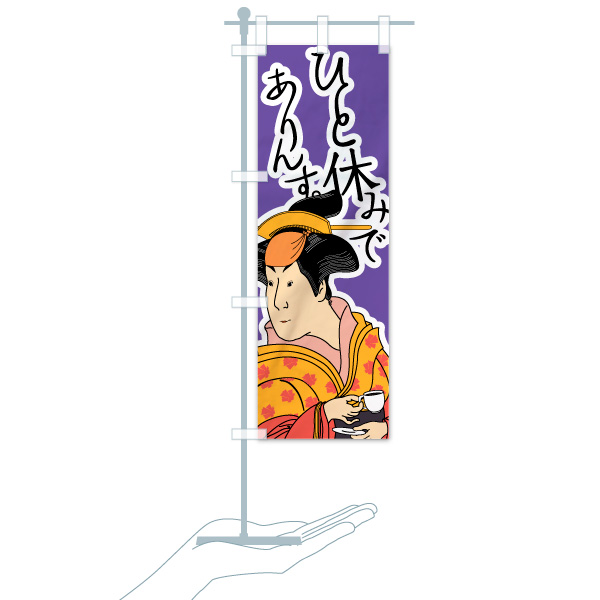 のぼり ひと休みでありんす のぼり旗のデザインCのミニのぼりイメージ