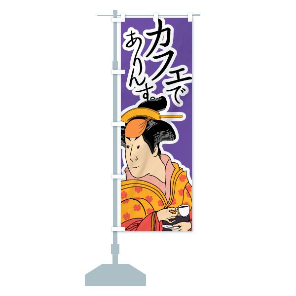 のぼり旗 カフェでありんすのデザインCの設置イメージ