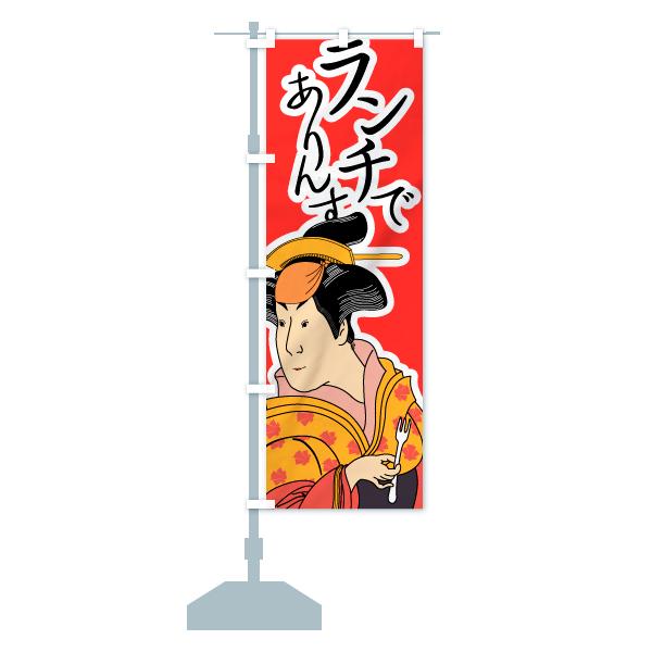のぼり旗 ランチでありんすのデザインAの設置イメージ