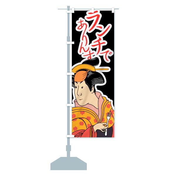 のぼり旗 ランチでありんすのデザインBの設置イメージ